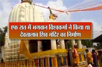 इस मंदिर के नीचे आज भी मौजूद है चमत्कारी मणि, एक रात में बना था देवतालाब का शिव मंदिर