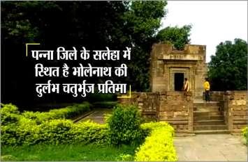 पन्ना जिले के सलेहा में स्थित है भोलेनाथ की दुर्लभ चतुर्भुज प्रतिमा, 5वीं सदी का बताया जा रहा मंदिर