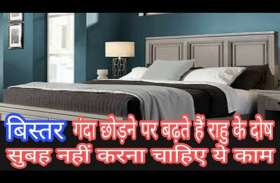 बिस्तर गंदा छोड़ने पर बढ़ता हैं राहु का दोष, अनजाने में भी सुबह न करें ये 3 काम