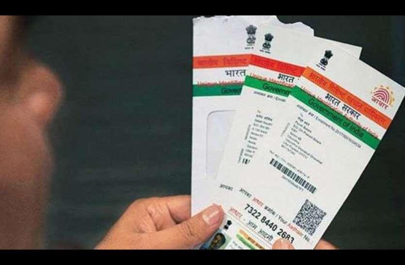सावधान ! 1 सितंबर से बदल जाएगा नियम , गलत आधार नंबर डालने पर देना होगा 10 हजार रुपए जुर्माना