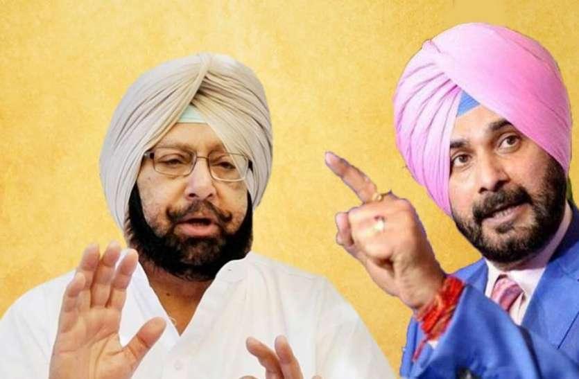 पंजाब: नवजोत सिंह सिद्धू के इस्तीफे पर आज फैसला लेंगे कैप्टन अमरिंदर
