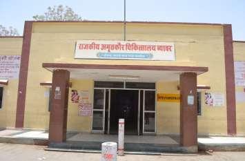 Amrit Kaur Hospital : मोर्चरी  में शव रखकर भूले