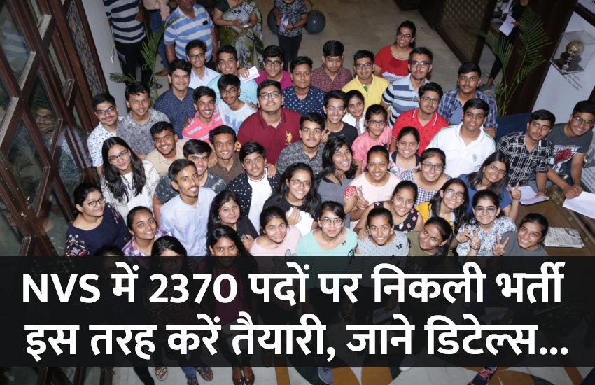 Govt Jobs: NVS में 2370 पदों पर निकली भर्ती, इस तरह करें तैयारी