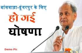 मुख्यमंत्री ने विधानसभा में की घोषणा : डूंगरपुर में खुलेगा विधि कॉलेज, बांसवाड़ा शहर में बनेगा टाउन हॉल