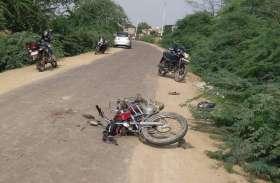 बाइक सवार जा रहा था गांव बीच राह हो गया मौत से सामना