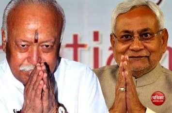 नीतीश कुमार ने आरएसएस नेताओं की निकलवाई कुंडली, अब जेडीयू-भाजपा में तकरार के आसार