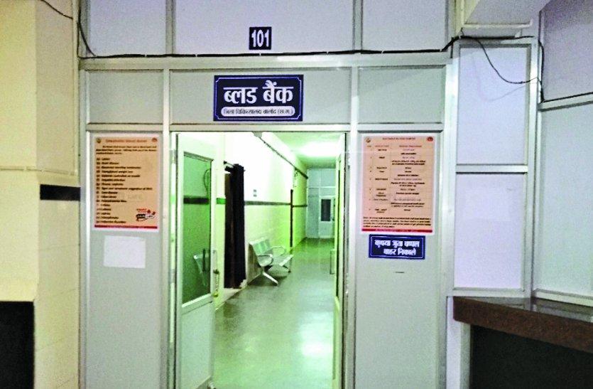 अब जिला अस्पताल में रक्तदान भी होगा और स्टोरेज भी कर सकेंगे, जरूरतमंद मरीजों को मिलेगी राहत