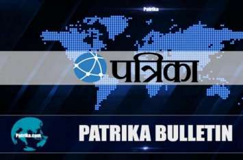 Patrika News @9:00 PM एक क्लिक में पढ़ें अब तक की बड़ी खबरें