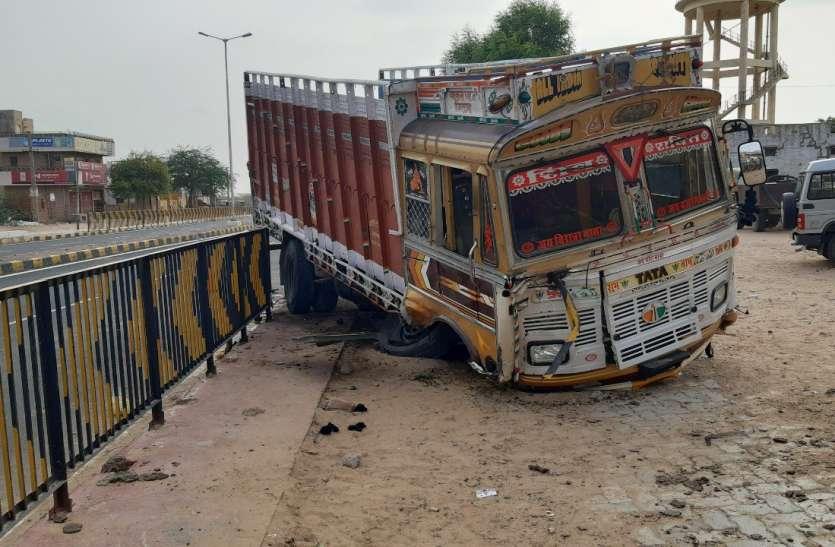 चालक को नींद की झपकी आ जाने से अनियंत्रित ट्रक हाइवे रेलिंग तोड़ हुआ क्षतिग्रस्त