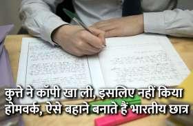 कुत्ते ने कॉपी खा ली, इसलिए नहीं किया होमवर्क, ऐसे बहाने बनाते हैं भारतीय छात्र