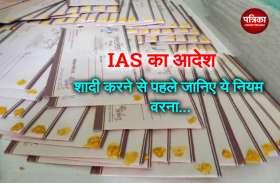 IAS का आदेश, जन्म प्रमाण पत्र के बगैर कोई भी शख्स नहीं कर पाएगा शादी