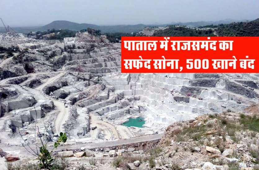राजसमंद का सफेद सोना 'Marble' उतरा पाताल : 500 Mines बंद, उत्पादन भी 50 फीसदी घटा