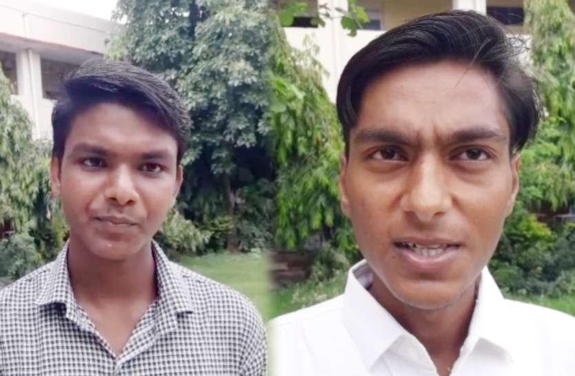 करौली के दो छात्रों ने गाड़े झंडे, जीप चालक के बेटे ने किया विश्वविद्यालय को टॉप