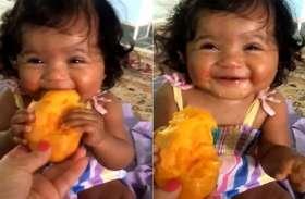 इस बच्ची ने पहली बार लिया आम का स्वाद एक्सप्रेशन देखकर हर कोई हैरान, देखिए वीडियो