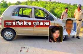 कार में मिले पिता- पुत्री के शव,कनपटी पर गोली लगने से मौत
