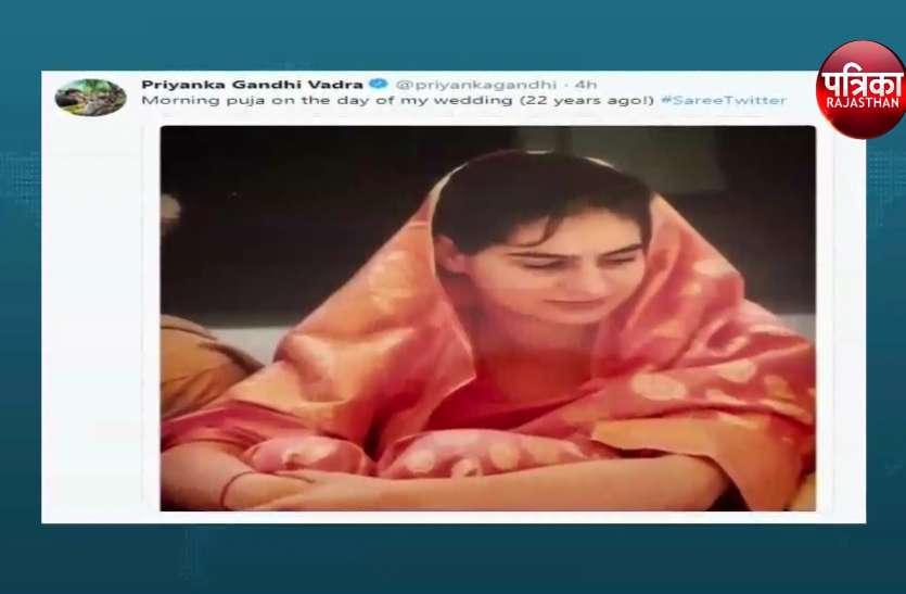 Priyanka gandhi:-प्रियंका गांधी ने शेयर की शादी की 22 साल पुरानी तस्वीर