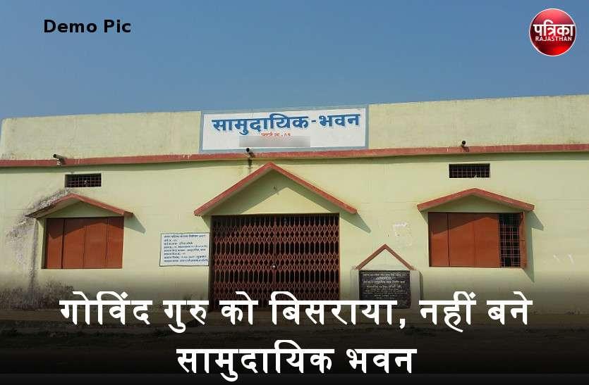 गोविंद गुरु के नाम पर नहीं बने सामुदायिक भवन, प्रदेश में सरकार बदलने के बाद घोषणा फाइलों में दफन