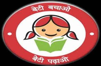 कागजों में चल रहा है बेटी बचाओ अभियान, जिले में अधिकारी-कर्मचारी फाइलों में चला रहे हैं जागरूकता