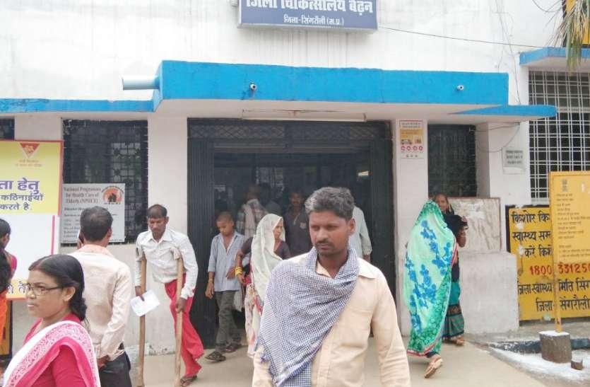 जिला अस्पताल में नहीं है डेंगू व चिकनगुनिया के इलाज की व्यवस्था, बारिश के बाद केस आने की बढ़ी संभावना