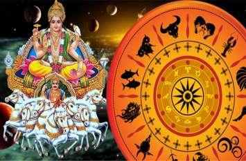Surya rashi parivartan: इन 8 राशि वालों को दिलाएगा मेहनत का पूरा फल और इन्हें रहना होगा सतर्क