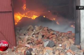 Meerut: Tata Telecom Company के गोदाम में लगी भीषण आग, कंपनी में इस वजह से हुए धमाके- देखें वीडियो