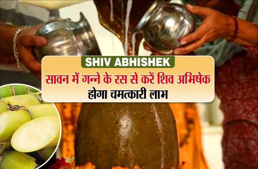 Shiv abhishek : सावन में गन्ने के रस से करें शिव अभिषेक, होगा चमत्कारी लाभ