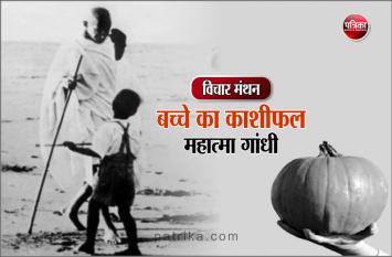 विचार मंथन : समाज सेवक जितना सहृदय और सच्चा होता है लोग उसे उतना ही चाहते हैं, चाहे उसकी योग्यता कम ही क्यों न हो- महात्मा गांधी