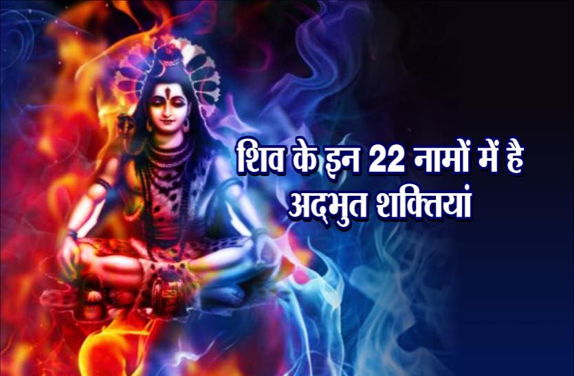 Sawan 2019:  शिव के इन नामों में है अद्भुत शक्तियां, सावन में इनका जाप करने से कष्टों से मिलती है मुक्ति