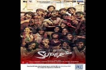 राजस्थान में टैक्स फ्री हुई 'सुपर 30'