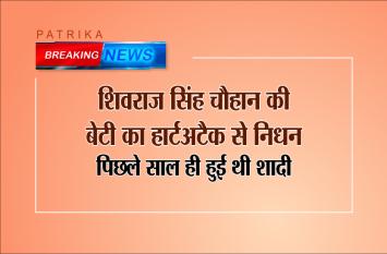 शिवराज सिंह चौहान की बेटी का हार्टअटैक से निधन, पिछले साल ही हुई थी शादी