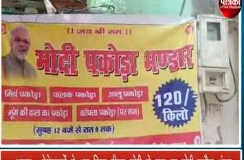 VIDEO: भगत सिंह ने बनाया था जिस स्थान पर बम, वहीं पर बेरोजगारों ने शुरू किया पीएम मोदी के नाम पर मोदी पकौड़ा भंडार