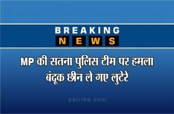 Breaking: मध्यप्रदेश की सतना पुलिस टीम पर हमला कर बंदूक छीन ले गए लुटेरे, घायल जवान अस्पताल में भर्ती
