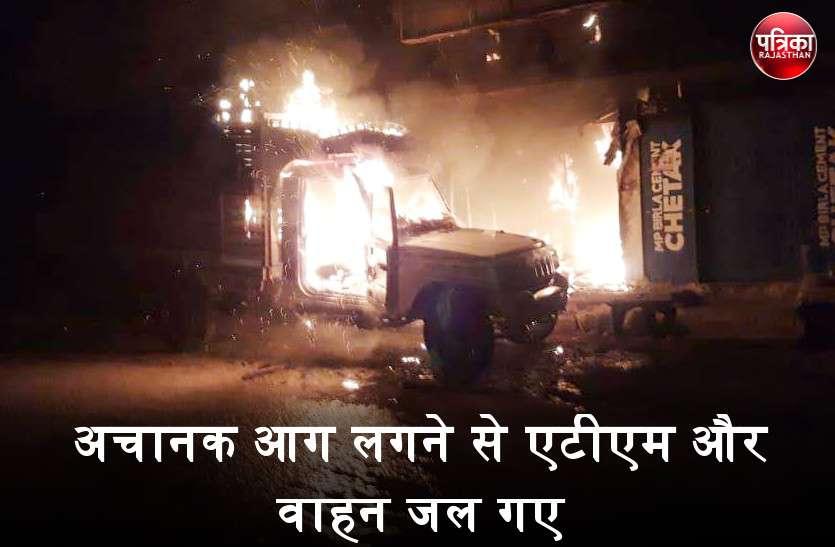 बांसवाड़ा : आधी रात में धमाके के साथ आग लगने से जला एटीएम, पास में खड़ा चौपहिया वाहन भी जलकर राख