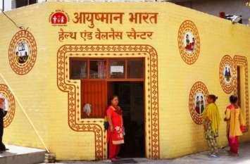 Health and wellness center फिरोजाबाद में खुलेंगे 50 सेन्टर, कैंसर का भी होगा इलाज