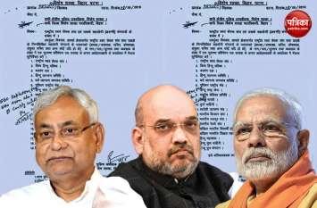 क्या RSS की जासूसी करवा रहे हैं नीतीश कुमार ? चिट्ठी लीक होने से मचा हड़कंप