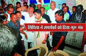 सिंधिया से बोले कार्यकर्ता- हमारी नहीं सुनते मंत्री और विधायक, सिंधिया ने दिया गुरूमंत्र
