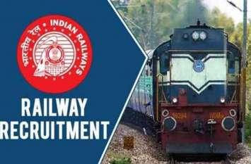 रेलवे का सबसे बड़ा भर्ती अभियान, 4.39 लाख से ज्यादा उम्मीदवार होंगे शामिल..