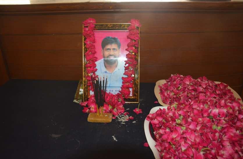 पार्षद कपिल राज शर्मा के जाने का चौतरफ दुख, नगर परिषद में दी श्रद्धांजलि