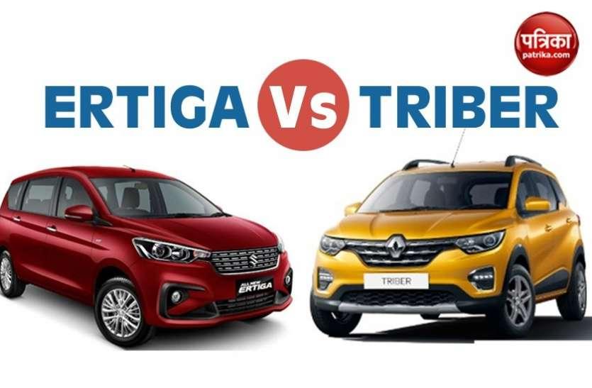 Renault Triber vs Maruti Ertiga, दोनों कारों में कौन सी खरीदना होगा पैसा वसूल, पढ़ें पूरा कंपैरिजन