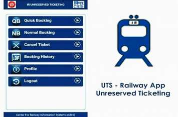 Indian Railway: अब मोबाइल पर ही बन जाएगी एमएसटी, अनारक्षित टिकट भी ले सकेंगे यात्री