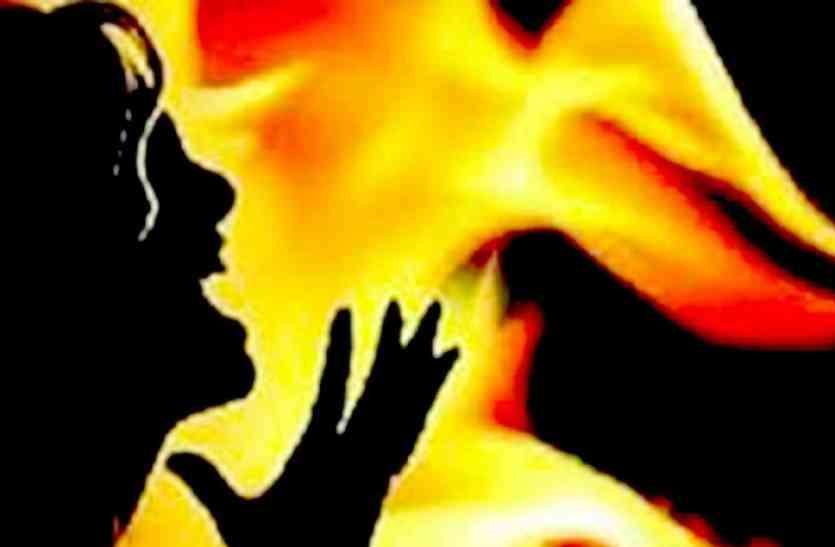 अलवर में विवाहिता को उसके पति और जेठ ने केरोसिन डालकर जिंदा जलाया, हुई दर्दनाक मौत
