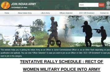 भारतीय सेना में महिला सैनिक के 100 पदों पर भर्ती के लिए एडमिट कार्ड और रैली का कार्यक्रम जारी, यहां देखें