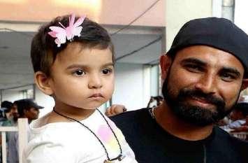 बेटी के जन्मदिन पर इमोशनल हुए मोहम्मद शमी, ट्विटर पर ऐसे दी बधाई