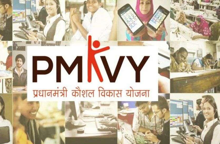 pradhaanamantree kaushal vikaas yojana : 56,171 महिला-पुरुषों को मिली नियुक्ति