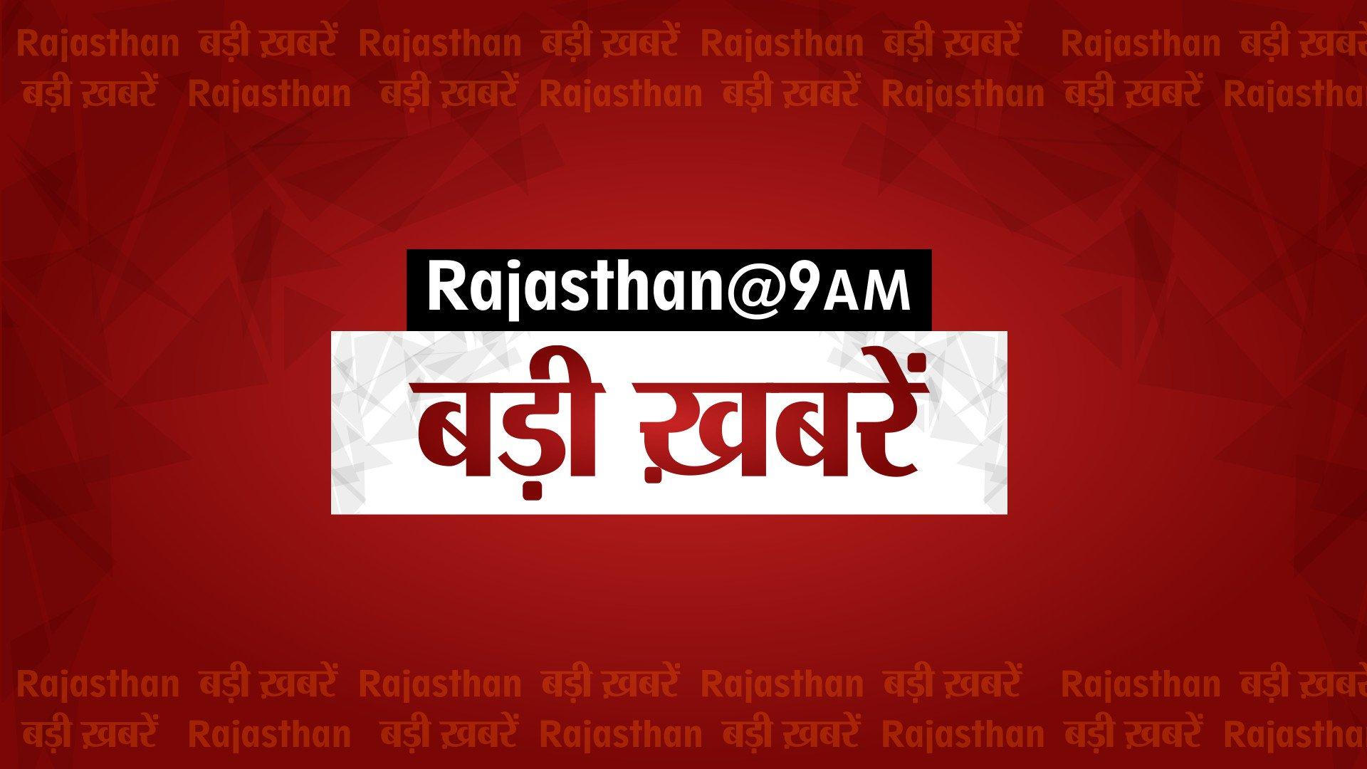 Rajasthan@9AM: पाकिस्तान ने खड़े किए हाथ, नहीं रुक रही टिड्डी- देखें अभी की टॉप-5 खबरें