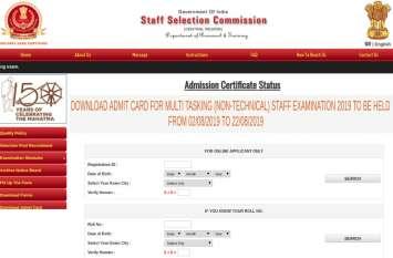 SSC MTS Admit Card 2019: एडमिट कार्ड सीधे यहां से करें डाउनलोड