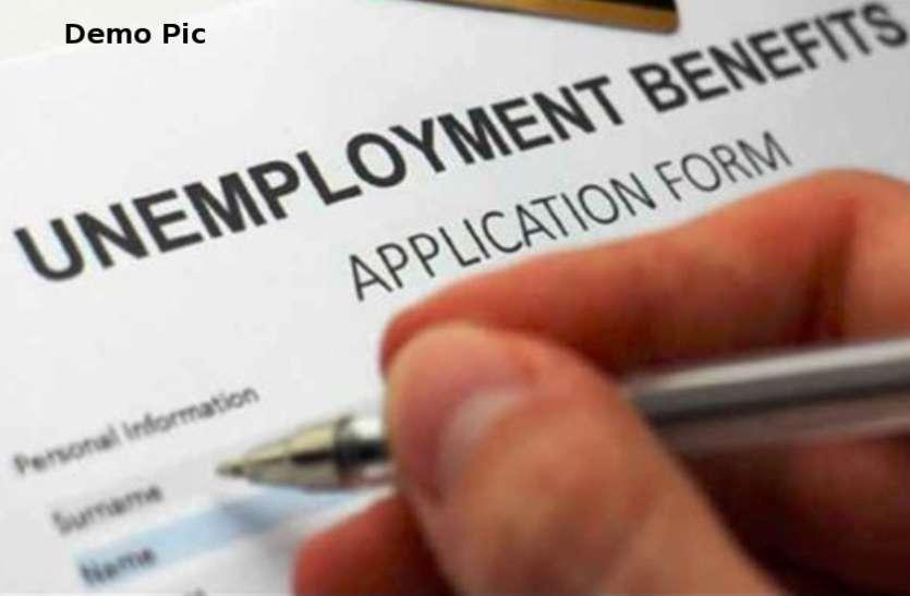 बांसवाड़ा-डूंगरपुर में लगभग 40 हजार बेरोजगार, भत्ते के नाम पर सिर्फ 486 आशार्थियों को मिला लाभ