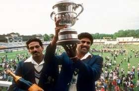 1983 में वर्ल्ड कप जीतने के बाद टीम इंडिया को मिली थी महज इतनी सैलरी, वायरल हुई फोटो