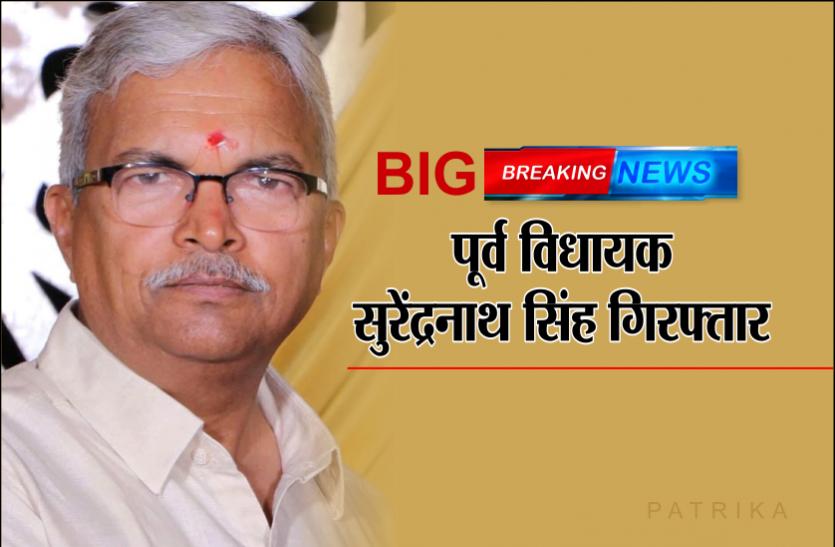 पूर्व विधायक सुरेंद्रनाथ सिंह गिरफ्तार, कहा था- CM कमलनाथ का बहा देंगे खून