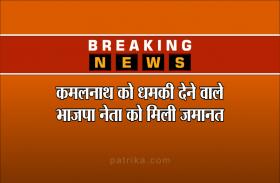 CM को धमकी देने वाले भाजपा नेता को मिली जमानत, कमलनाथ का खून बहाने की कही थी बात